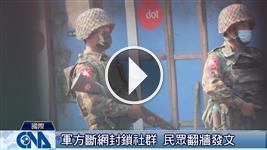 緬甸軍方管制網路 社群龍頭反制