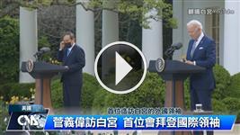 美日元首共識 強調台海和平