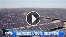法2028目標 太陽能增四倍