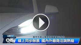 全球首發車電展 迎電動車時代