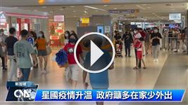 新加坡疫情升溫 防疫升級