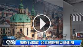 藝術微旅行 台北體驗布拉格