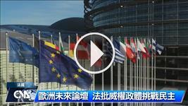 歐洲未來論壇 正式啟動