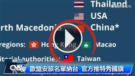 中華民國國旗 再登歐盟推特