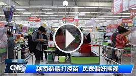 越南熱議打疫苗 民眾偏好國產