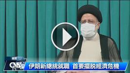 伊朗新總統 首要擺脫經濟危機