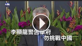 李顯龍警告華府 勿挑戰中國
