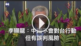 李顯龍:中國不會單方面對台行動 但有誤判風險
