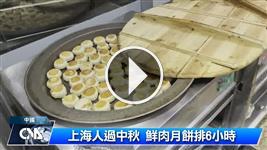 上海人過中秋 鮮肉月餅排6小時