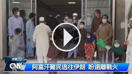阿富汗難民逃往伊朗 盼遠離戰火