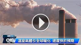 2020溫室氣體 濃度創歷史新高