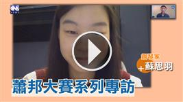 蕭邦鋼琴大賽系列專訪 蘇思羽
