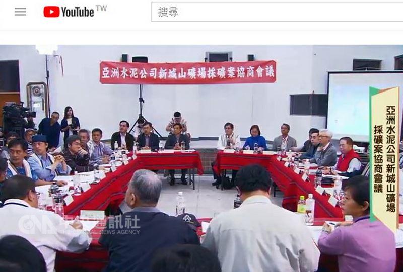 亞洲水泥公司新城山礦場採礦案協商會議25日在花蓮舉行,邀集經濟部、亞泥公司及當地部落族人代表首度展開三方協商,過程平順。(翻攝畫面)中央社記者盧太城花蓮縣傳真 107年3月25日
