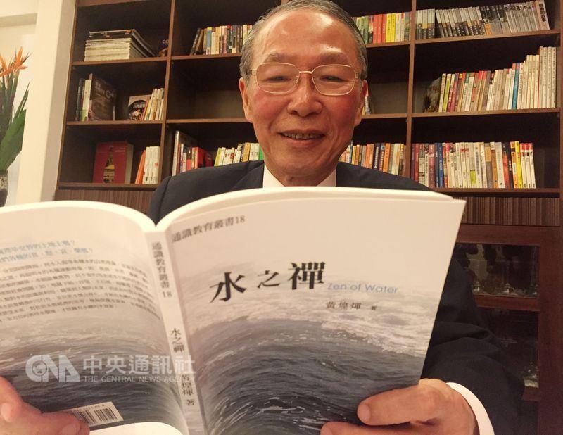 前成大校長黃煌煇研究水利、海洋工程40多年,是知名水利專家。(中央社檔案照片)