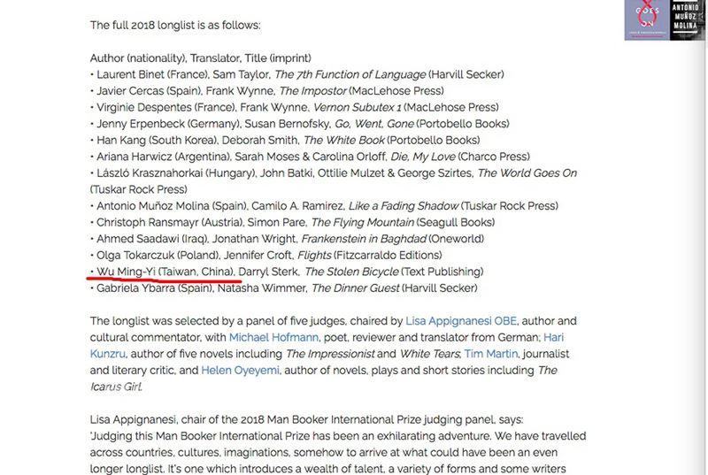 日前作家吳明益榮耀地以「台灣」的國籍入圍本屆曼布克國際獎,但他29日卻在臉書發文表示,主辦單位的網頁將他國籍從「台灣」更改為「中國台灣」,與他個人立場不同。(取自曼布克獎官網)中央社記者鄭景雯傳真  107年3月29日