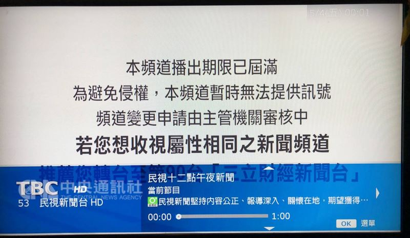 TBC 4日表示,因為未取得民視新聞台臨時授權協議,未避免侵權行為,3日晚間11時59分59秒起,停播民視新聞台。(讀者提供)中央社記者江明晏傳真  107年5月4日