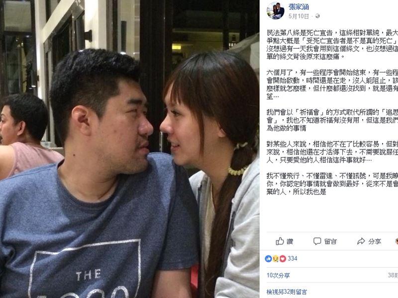 空軍幻象2000戰機飛官何子雨2017年11月駕機失聯至今半年,何子雨妻子張家涵說,「相信他還在才活得下去」,會以「祈福會」取代「追思會」。(圖取自張家涵臉書網頁facebook.com)