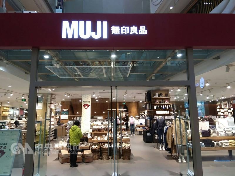 無印良品(上海)將產品原產國標註台灣,被上海市工商局檢查總隊罰款20萬元。(新台幣約95萬元)。(中央社檔案照片)
