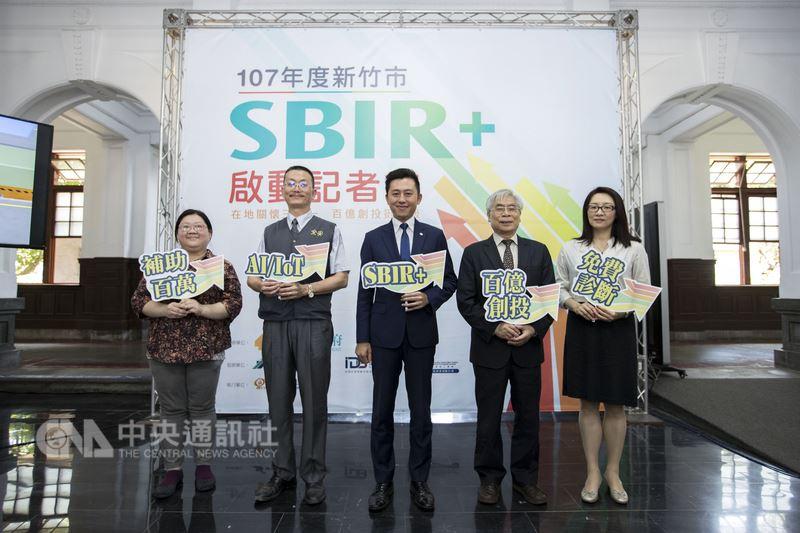 新竹市政府28日舉行107年度新竹市地方型SBIR計畫啟動儀式,市長林智堅(中)出席表示,今年計畫以「SBIR+」為概念推出2.0版本,提供企業最高新台幣100萬元補助。(新竹市政府提供)中央社記者魯鋼駿傳真 107年5月28日
