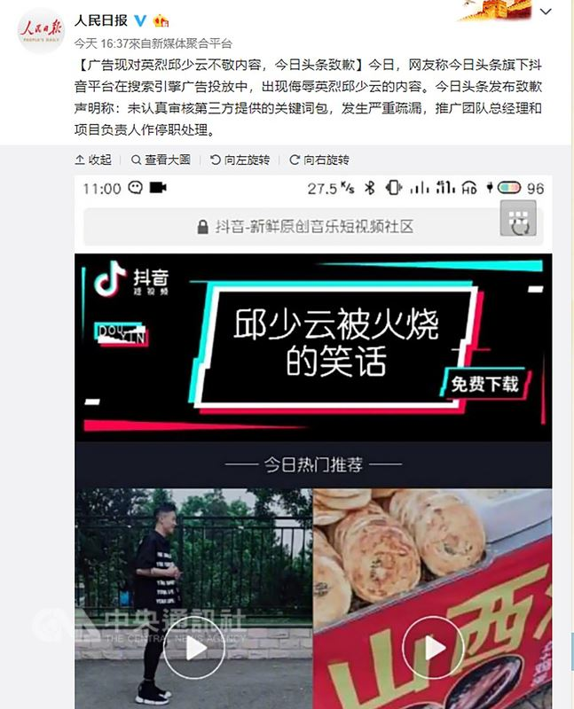 中國「英烈保護法」5月1日實施後,網路上6日出現「邱少云被火燒的笑話」,由於邱少云是中共認定的韓戰「烈士」,抖音、搜狗因而被指對「英烈」不敬遭到約談,必須嚴肅整改網站。(截自人民日報微博)中央社 107年6月6日