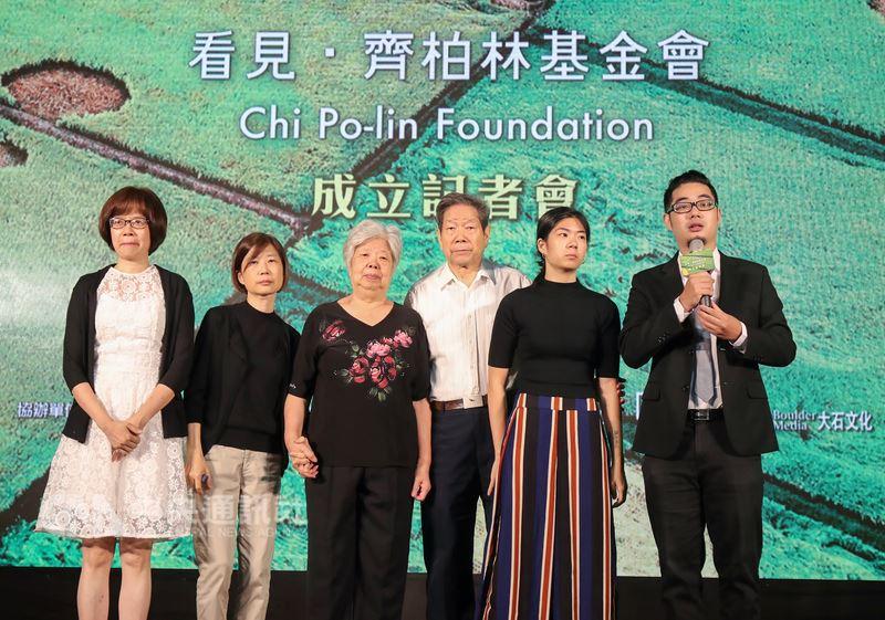 財團法人「看見.齊柏林基金會」8日在華山文創園區舉行成立記者會,已故導演齊柏林的父母及家人出席記者會,感謝社會各界對齊柏林的支持,盼成立基金會能凝聚更多力量,永續為台灣土地與環境發聲。中央社記者裴禛攝 107年6月8日