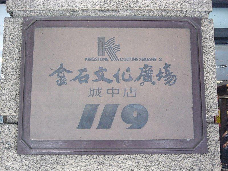 圖為金石文化廣場城中店門牌。(圖取自維基共享資源;作者Solomon203,CC BY 3.0)