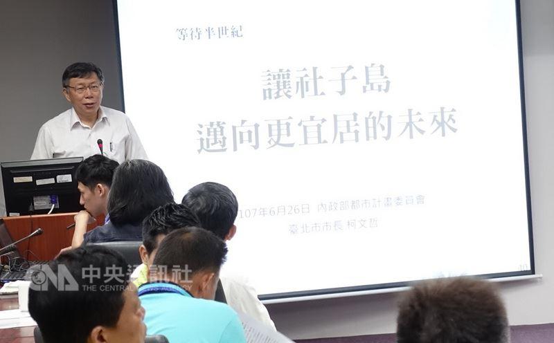 台北市長柯文哲(後左)26日率市府團隊到內政部都市計畫委員會報告社子島開發案,強調會用務實態度解決。中央社記者梁珮綺攝  107年6月26日