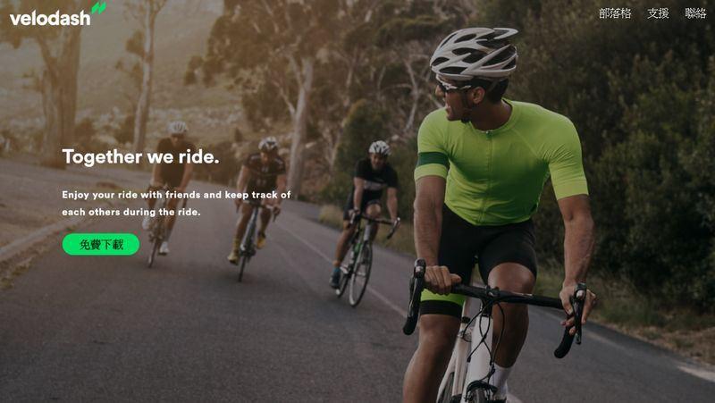 台灣自行車新創業者研發Velodash App,最近獲新加坡推薦使用於8月9日國慶日前舉行的環島獅城活動。(圖取自Velodash網頁www.velodash.co)