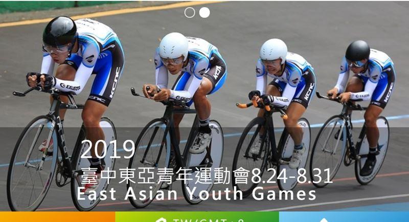 東亞奧林匹克委員會台北時間24日在中國籍主席劉鵬主導下進行表決,決定停辦台中東亞青運。(圖取自2019年東亞青年運動會網頁www.taichung2019.com)