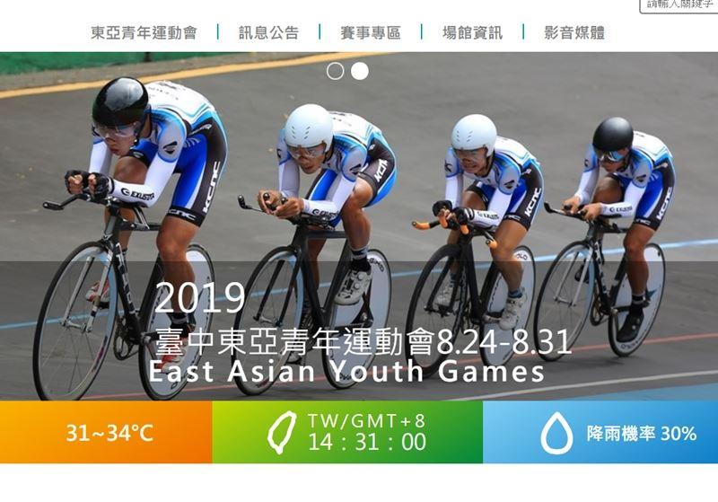 東亞奧林匹克委員會24日召開臨時理事會,動用舉手表決,決議取消台中市2019年東亞青年運動會的主辦權。(圖取自東亞青運網頁www.taichung2019.com)