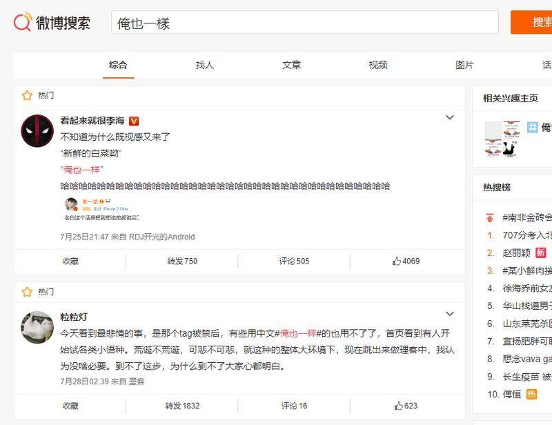 #MeToo運動據指成為大陸微博禁詞後,網民想出用中文「俺也一樣」來代替,沒想到也用不了。(圖取自微博網頁s.weibo.com)
