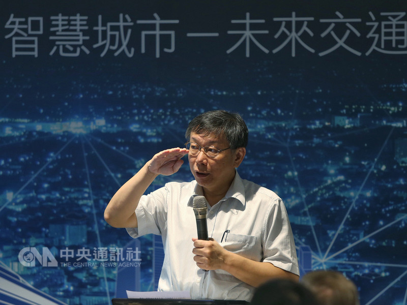 美國在台協會(AIT)與台灣創意設計中心28日在台北合辦「智慧城市-未來交通的新趨勢」專題論壇,台北市長柯文哲受邀出席致詞。中央社記者徐肇昌攝  107年8月28日