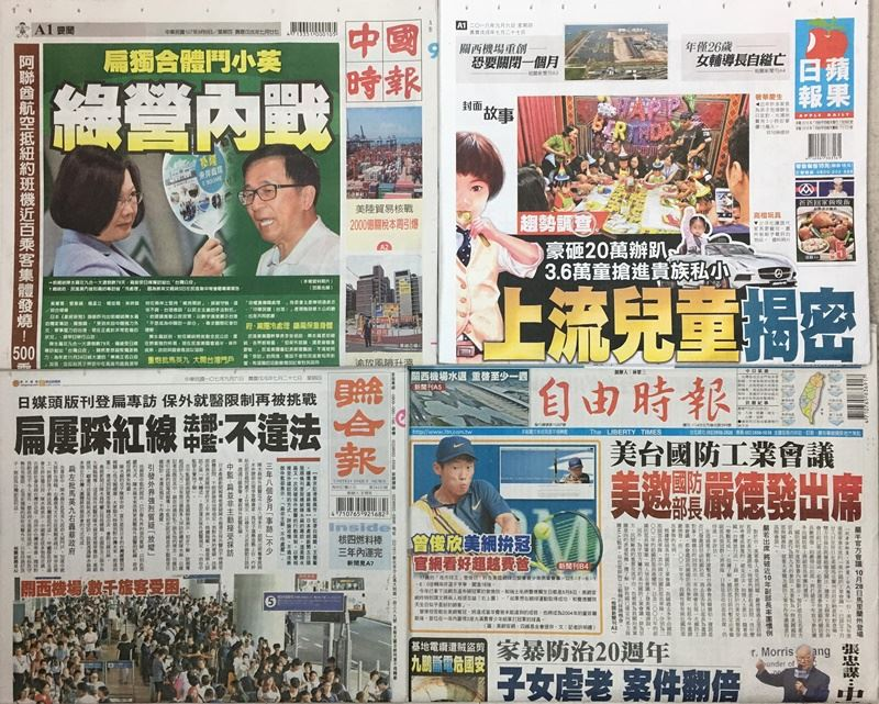 新聞紙 法 日刊
