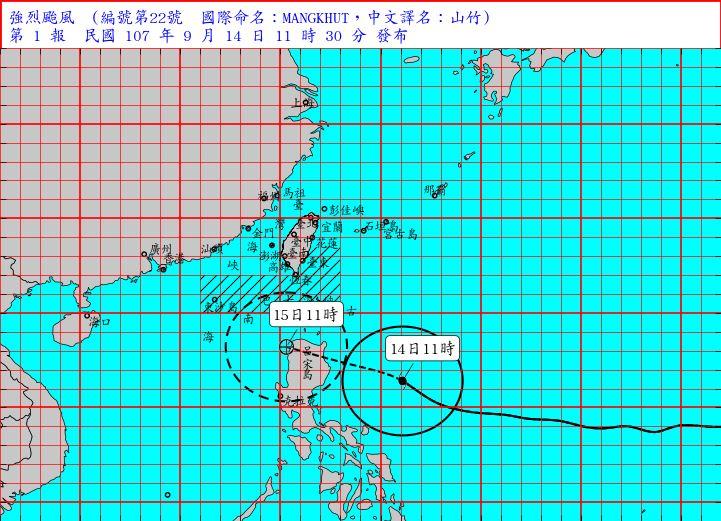 中央氣象局上午11時30分發布強颱山竹海上颱風警報。(圖取自中央氣象局網頁www.cwb.gov.tw)