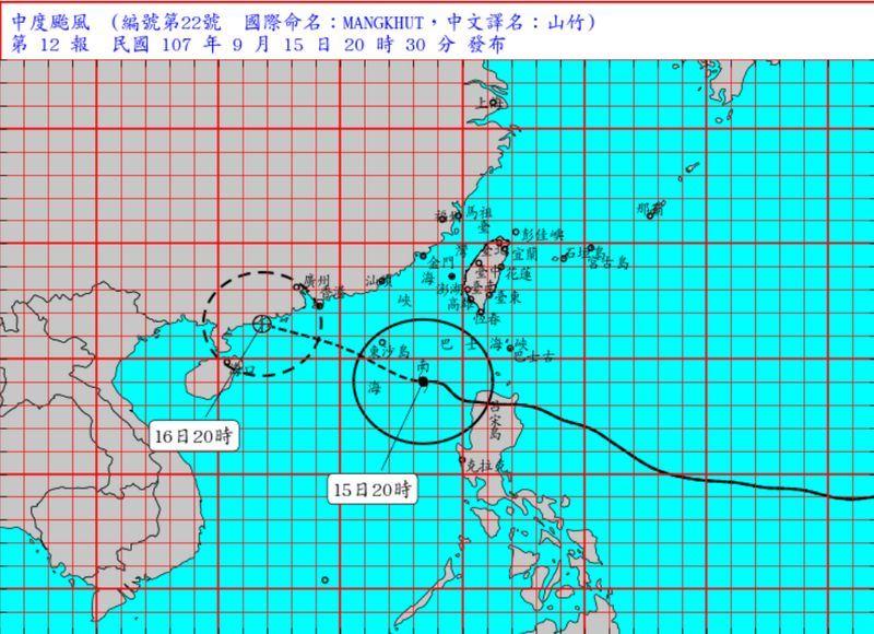 颱風山竹15日晚間8時中心位置在東沙島海面,向西北西朝港澳方向移動,暴風圈已脫離台灣近海。(圖取自中央氣象局網頁www.cwb.gov.tw)
