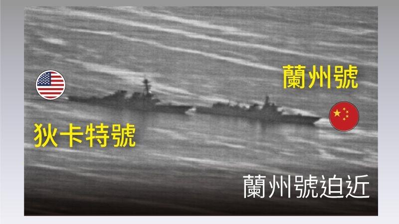 美軍驅逐艦「狄卡特號」9月30日在南海執行任務時,遭中方「蘭州號」攔截。(圖取自U.S.Navy/中央社製圖)