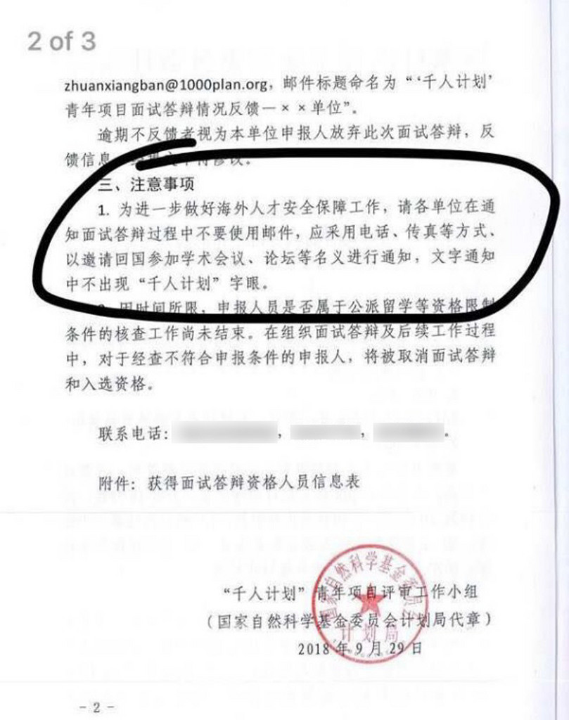 中國大陸此前高調實施引進海外高階人才的「千人計畫」遭美國盯上後,網路近日傳出一份官方文件(圖)明確要求,基於做好海外人才安全保障工作,在文字通知不得再出現「千人計畫」的字眼。(取自網路)中央社 107年10月5日