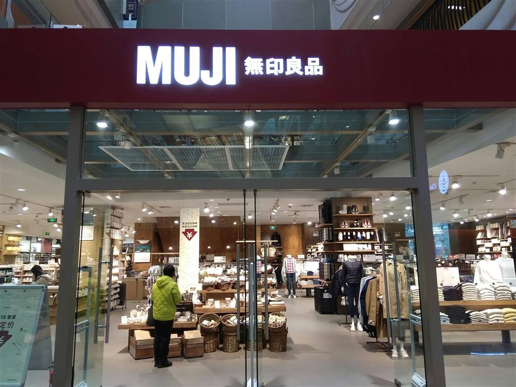 自2017年起,無印良品在中國市場的同店銷售增幅一直在放緩。(中央社檔案照片)