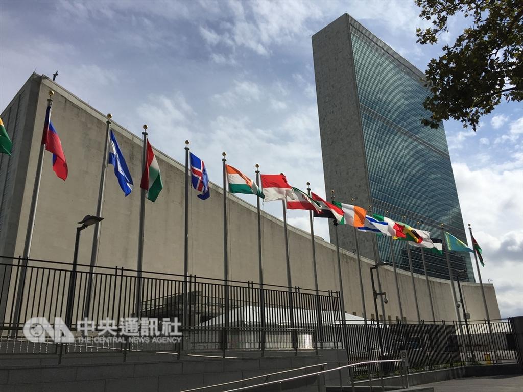 台灣民眾持護照、台胞證進入聯合國總部傳出參訪遭拒,外交部向相關部門表達抗議。圖為聯合國總部大樓。(中央社檔案照片)