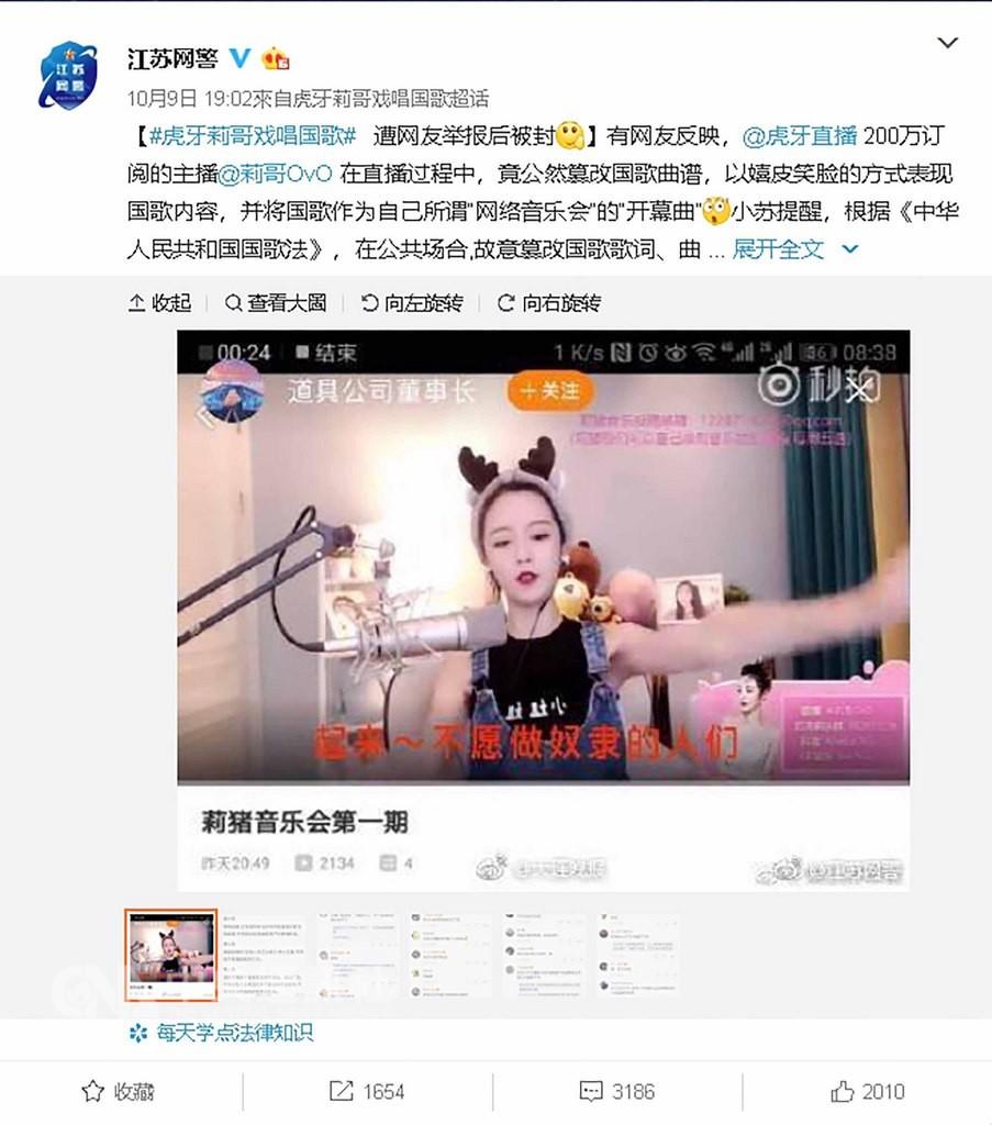 在中國虎牙直播平台擁有200萬粉絲、本名楊凱莉的「莉哥OvO」被檢舉7日晚間直播時,以嘻皮笑臉的方式唱「國歌」。「莉哥」因觸犯「國歌法」,遭行政拘留5日。圖為「莉哥」笑唱「國歌」的畫面。(取自江蘇網警微博)中央社 107年10月14日