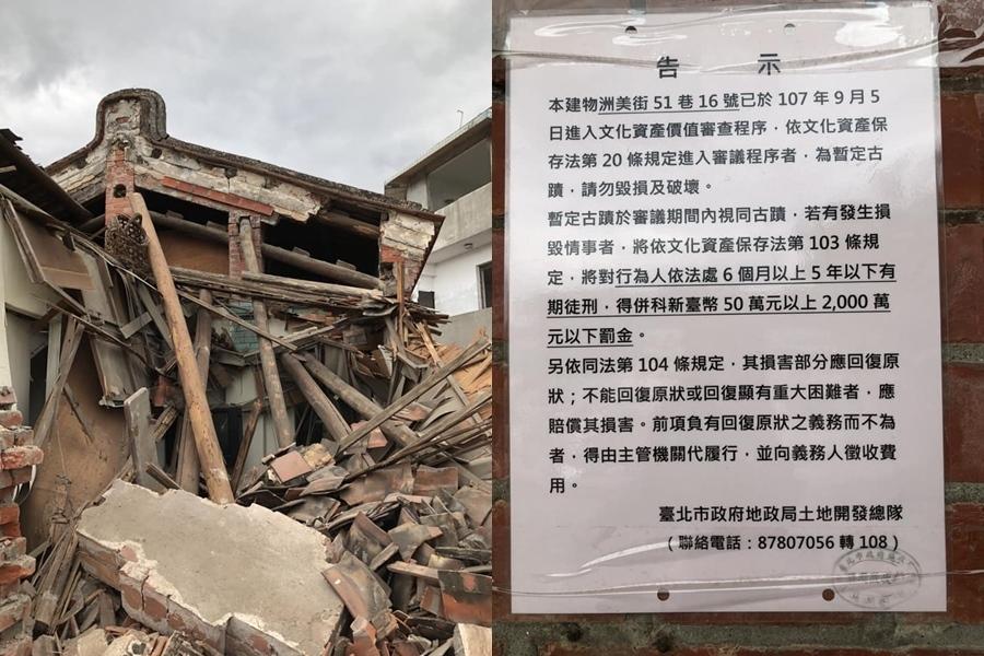 民眾在臉書貼文表示,洲美街51巷16號文化局暫定古蹟被破壞,「挖土機司機說沒有人告訴他(不能拆)」。(圖取自洲美人洲美互助好住站臉書社團www.facebook.com)