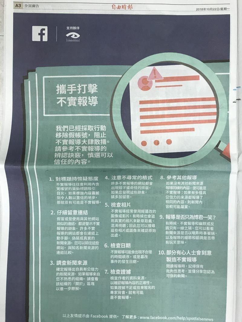 Facebook證實從22日起透過台灣各大報紙刊登全版廣告,向台灣民眾宣導有關打擊不實報導的資訊。(翻攝自自由時報)