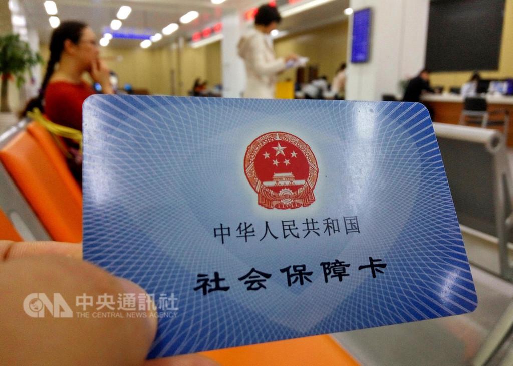 中國人社部正在草擬法令,規定在大陸受聘僱的台港澳居民應參加5項社會保險。有辦理居住證的台灣人,即使沒有在大陸就業,也可以在居住地參加養老及醫療保險。圖為大陸的社保卡。(中新社提供)中央社 107年10月29日