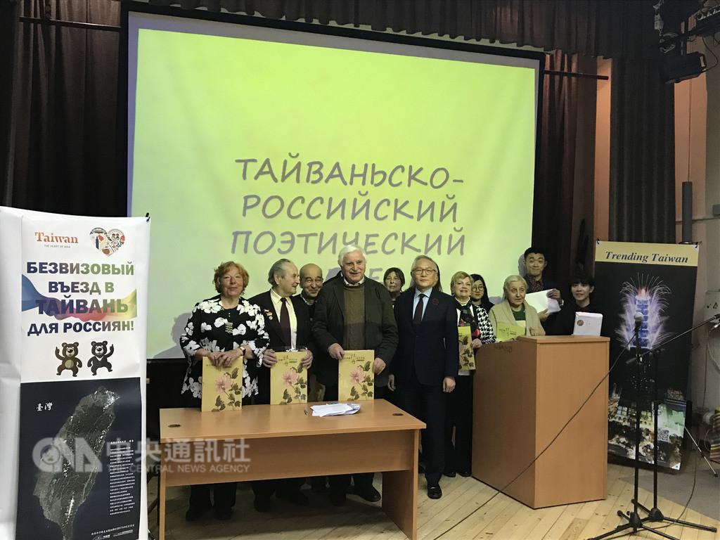 駐俄羅斯代表處與俄羅斯作家協會於2日舉辦「詩歌頌台灣」台俄詩歌交流會,邀請多位俄國詩人朗誦創作詩詞,並有台灣留學生及駐處同仁吟唱中文經典詩作。(駐俄羅斯代表處提供)中央社莫斯科傳真 107年11月3日