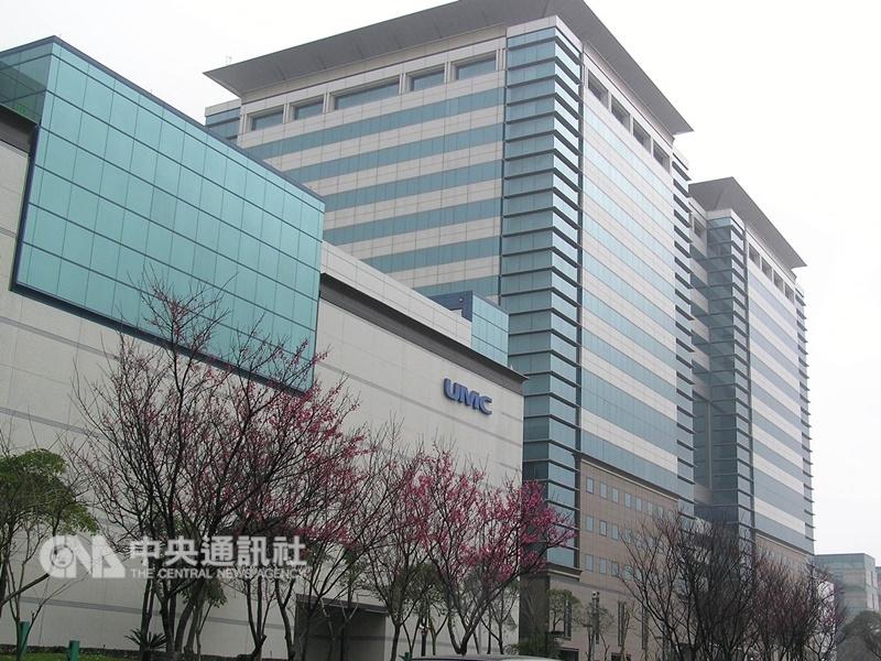 美國指控中國福建晉華和台灣聯電與3名個人,共謀竊取美國美光商業機密。圖為聯電竹科總部。(中央社檔案照片)