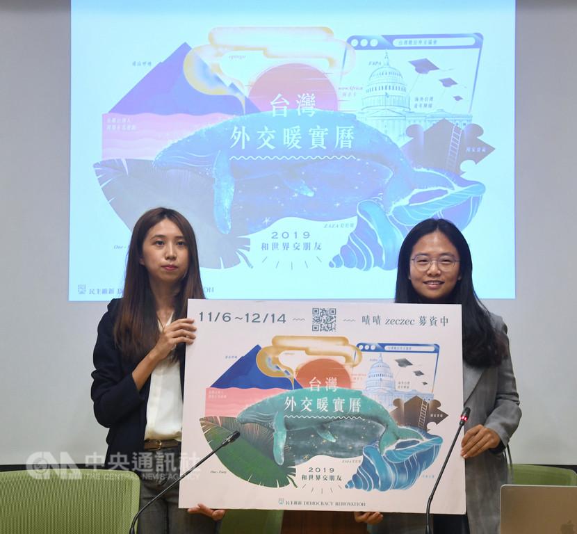 「2019台灣外交暖實曆」募資計畫6日在立法院舉行記者會,將一直很努力讓台灣與世界建立連結的組織,以插畫月曆呈現,讓台灣年輕世代認識新外交版圖。中央社記者王飛華攝  107年11月6日