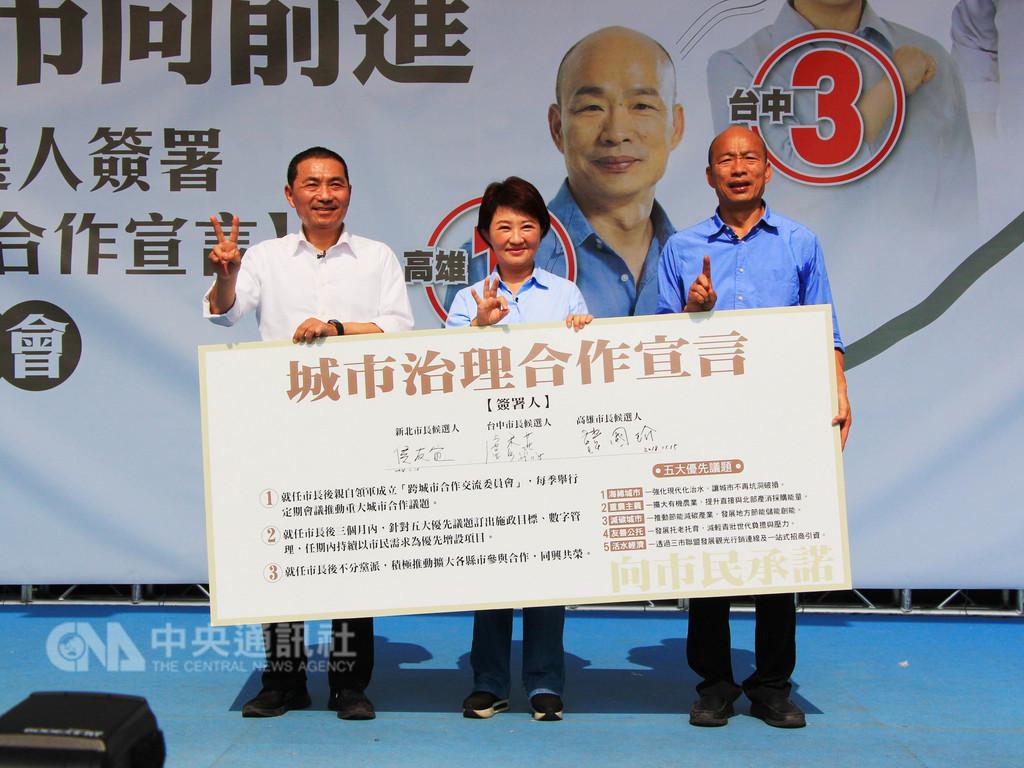 國民黨台中市長候選人盧秀燕(中)、高雄市長候選人韓國瑜(右)、新北市長候選人侯友宜(左)15日在台中合體造勢,並簽署城市治理合作宣言。中央社記者蘇木春攝 107年11月15日