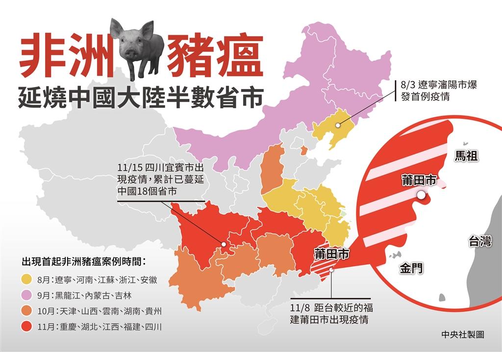 四川省宜賓市高縣確診非洲豬瘟疫情,目前已擴及中國18個省市自治區。(中央社製圖)