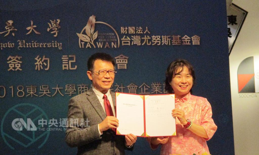 東吳大學與台灣尤努斯基金會19日舉行簽約記者會,雙方將合作成立東吳大學尤努斯社會企業中心,以培育社會型企業未來執行人才為目標,進而推展社會企業,協助解決社會問題。中央社記者許秩維攝  107年11月19日