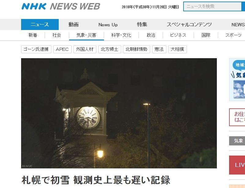 日本北海道札幌市20日觀測到2018年第一場瑞雪。(圖取自NHK網頁www3.nhk.or.jp/news)